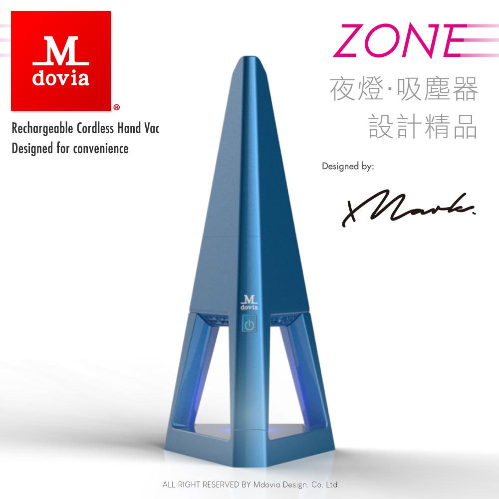 【Mdovia】ZONE 時尚設計精品 夜燈吸塵器(湛海藍)