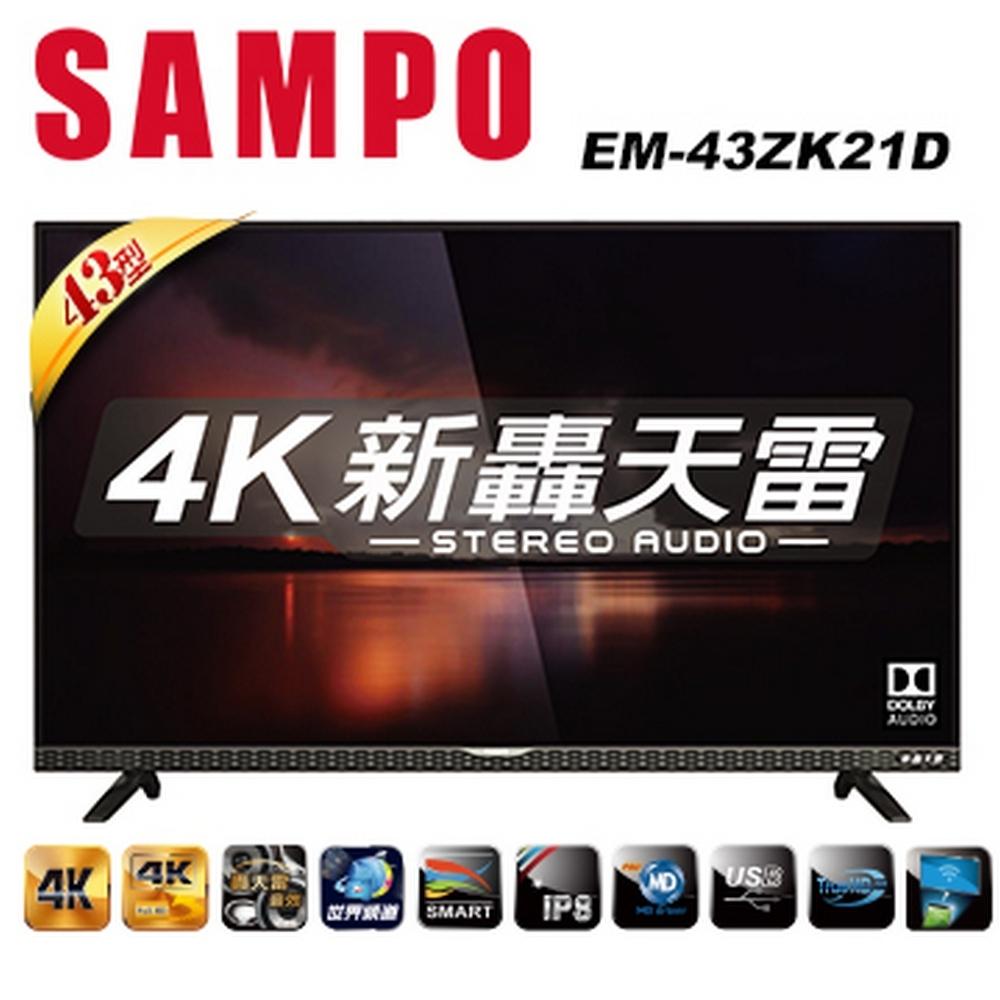 SAMPO聲寶 43型 4K Smart LED液晶 EM-43ZK21D【福利品】