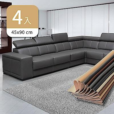 【家適帝】大片DIY-沙發皮革裝飾修補貼(45*90cm) 4入