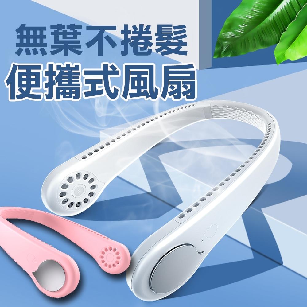 超涼便攜USB充電式無葉掛脖電風扇
