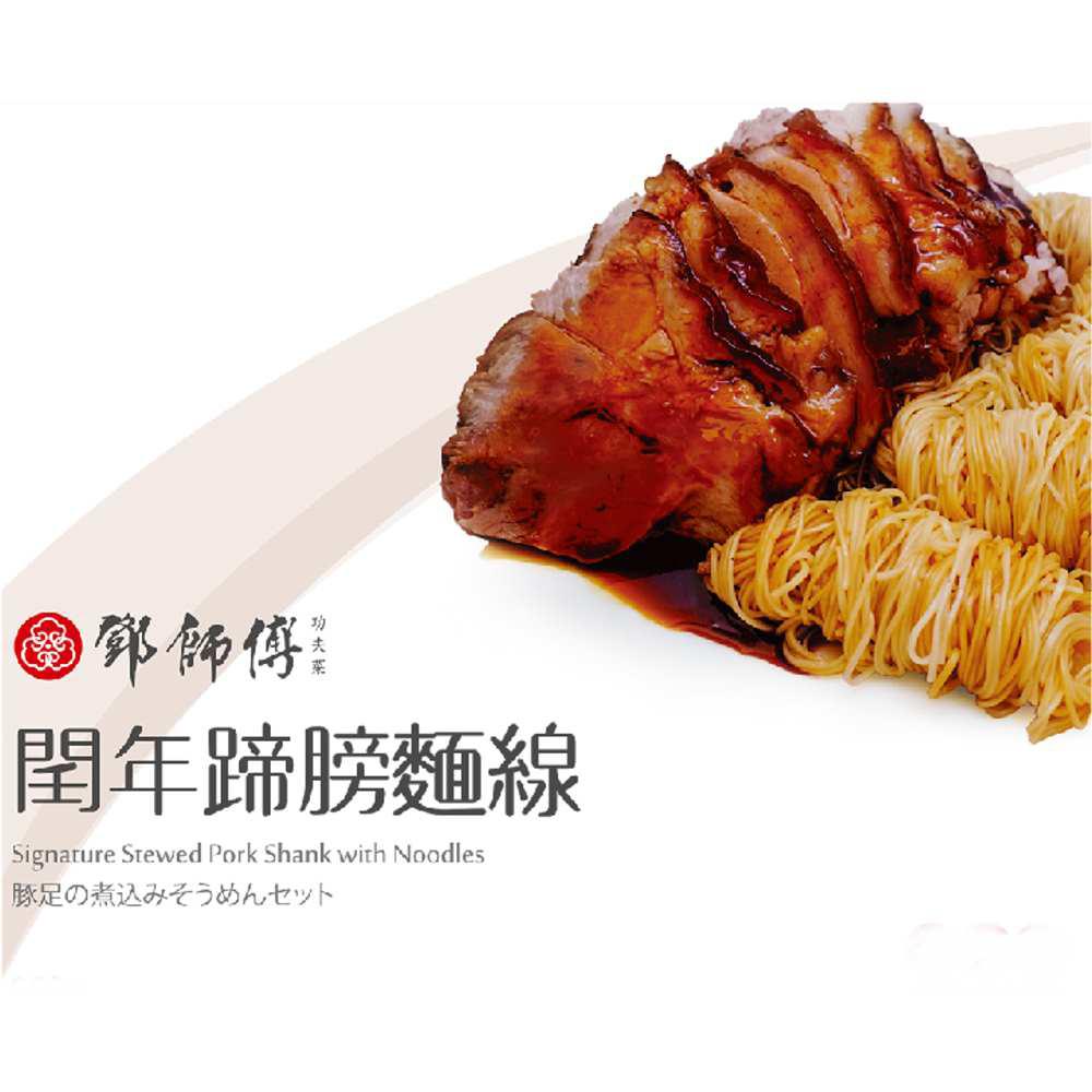鄧師傅閏月蹄膀麵線組(950g)(4組)