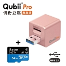 Qubii Pro備份豆腐專業版 玫瑰金 + lexar 記憶卡 64GB