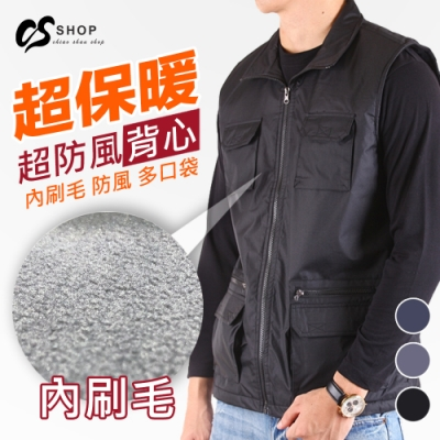 【時時樂】CS衣舖 機能防風內刷毛多袋背心 三色