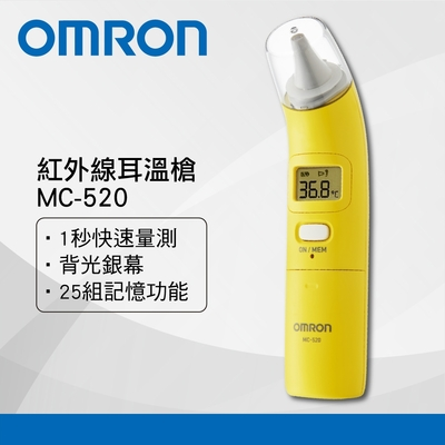 OMRON歐姆龍 紅外線耳溫槍MC-520