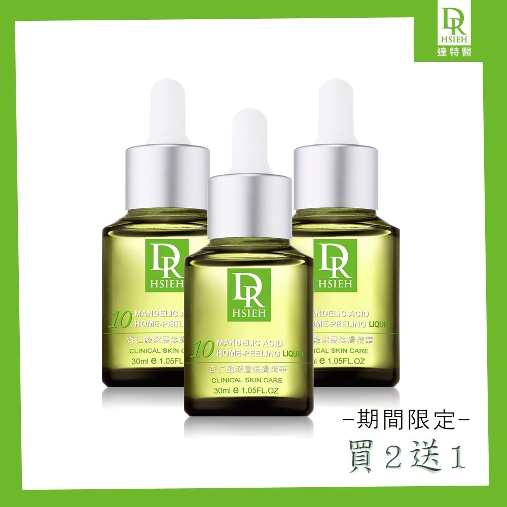 [買2送1]Dr.Hsieh 10%杏仁酸深層煥膚精華30ml