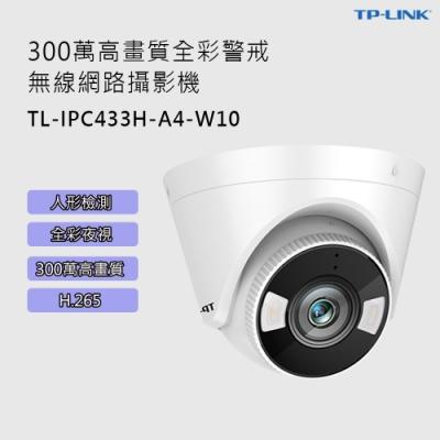 【TP-LINK】300萬高畫質全彩警戒無線網路攝影機TL-IPC433H-A4-W10