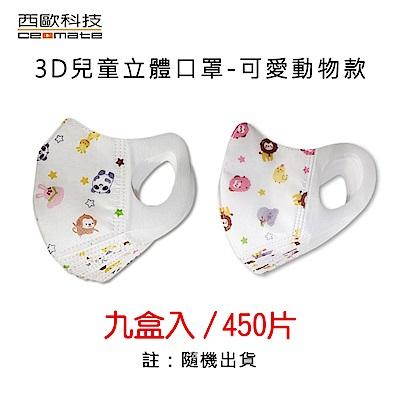 西歐科技 兒童3D款拋棄式不織布口罩-可愛動物(50片x9盒入)