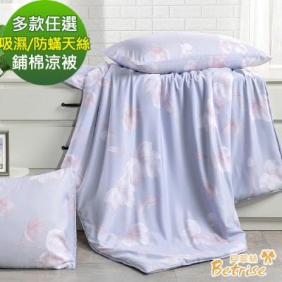 (超值買1送1) Betrise 3M/防蹣抗菌天絲鋪棉涼被-加大尺寸5X6.5尺