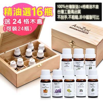 ANDZEN單方複方精油任選16瓶+送台灣製精油木盒(可裝24瓶)