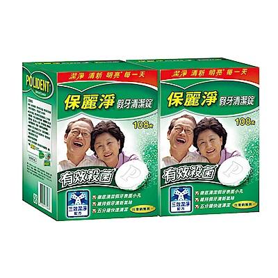 [時時樂限定] 保麗淨 假牙清潔錠(108錠x2入)