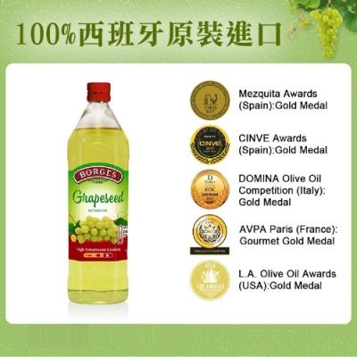 【西班牙BORGES百格仕】葡萄籽油 (1000ml/瓶)