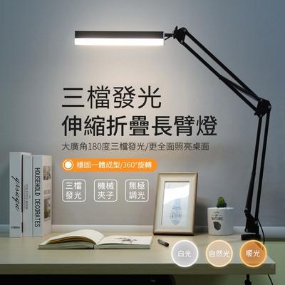 OOJD 美式長臂LED護眼檯燈 伸縮折疊夾式桌燈 家用臥室床頭燈 學生閱讀燈