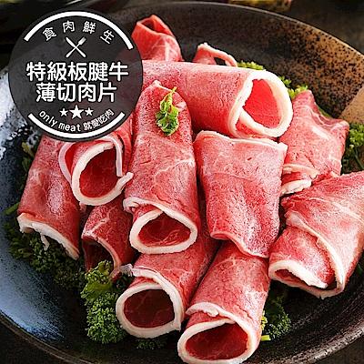【食肉鮮生】特級板腱牛薄切肉片 3盒組(CH級/0.2公分/200g±5%/盒)