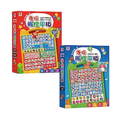 【双美】孩子的第一台手提觸控平板(兩款任選) 認知啟蒙x趣味遊戲x語言表達x三語學習