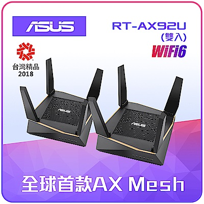 ASUS AX6100 三頻 WiFi 網狀網路系統 RT-AX92U 2 Pack