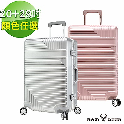 RAIN DEER 玩美幾何20+29吋PC+ABS鋁框行李箱
