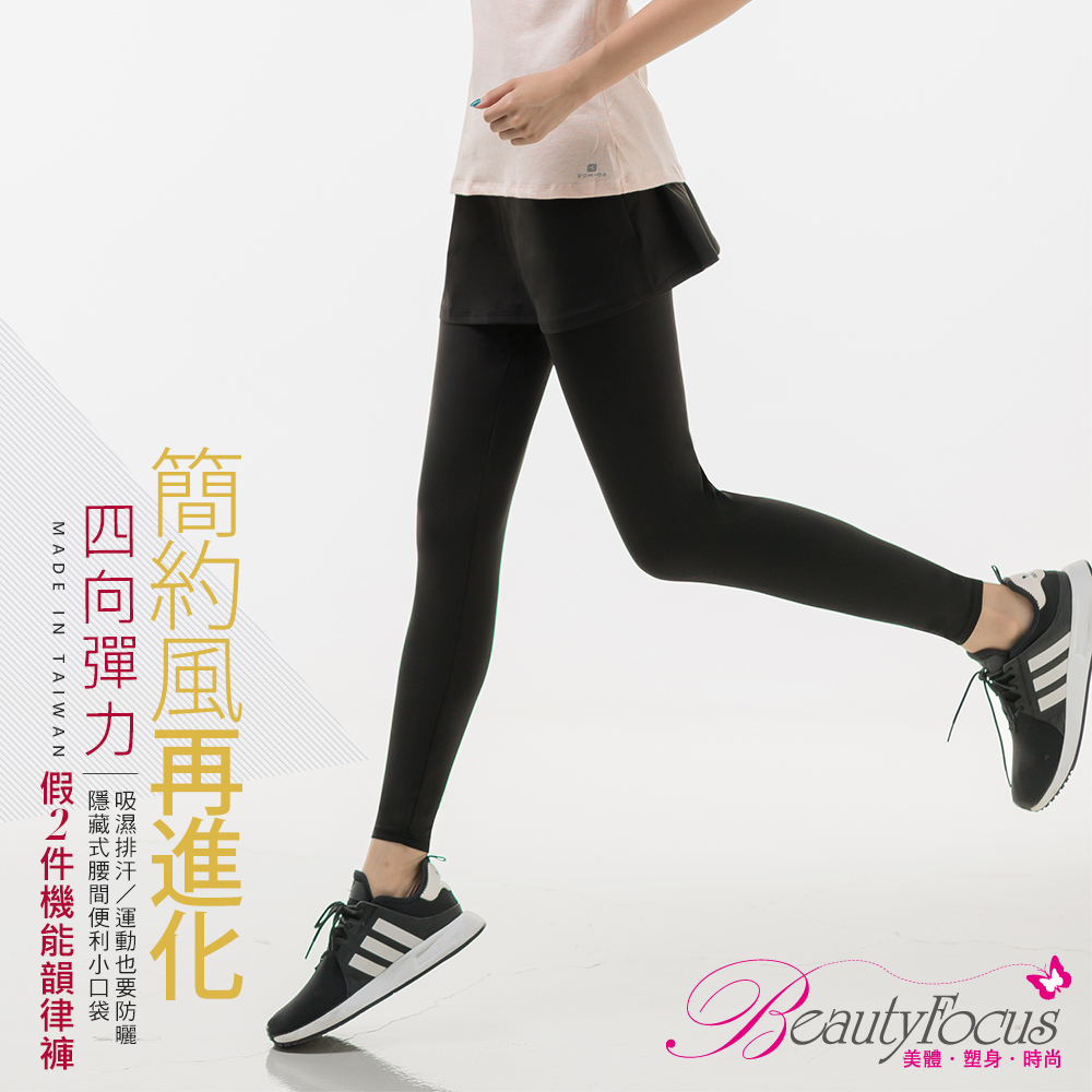 BeautyFocus 假2件/全彈性速乾運動休閒褲裙