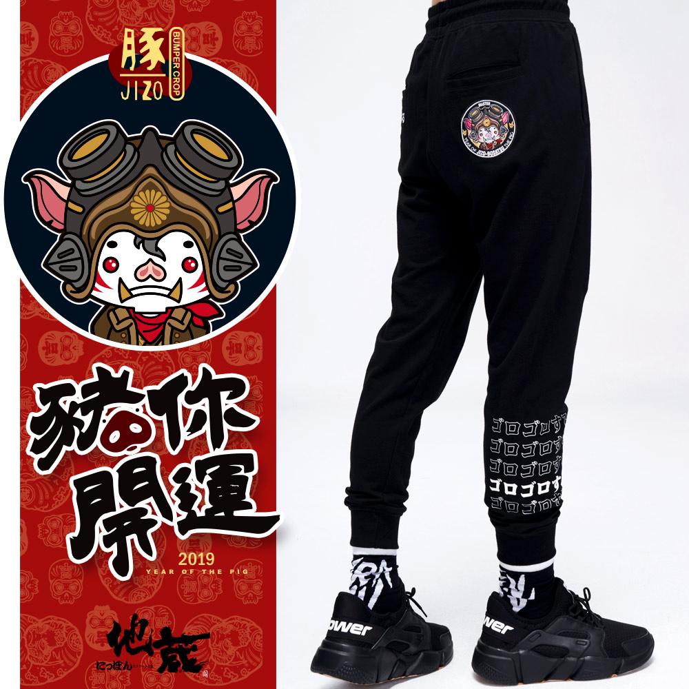 地藏小王 BLUE WAY 豚年限定-金豚滿福公仔運動長褲