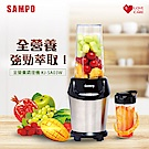 SAMPO聲寶 多功能全營養調理機 KJ-SA03W
