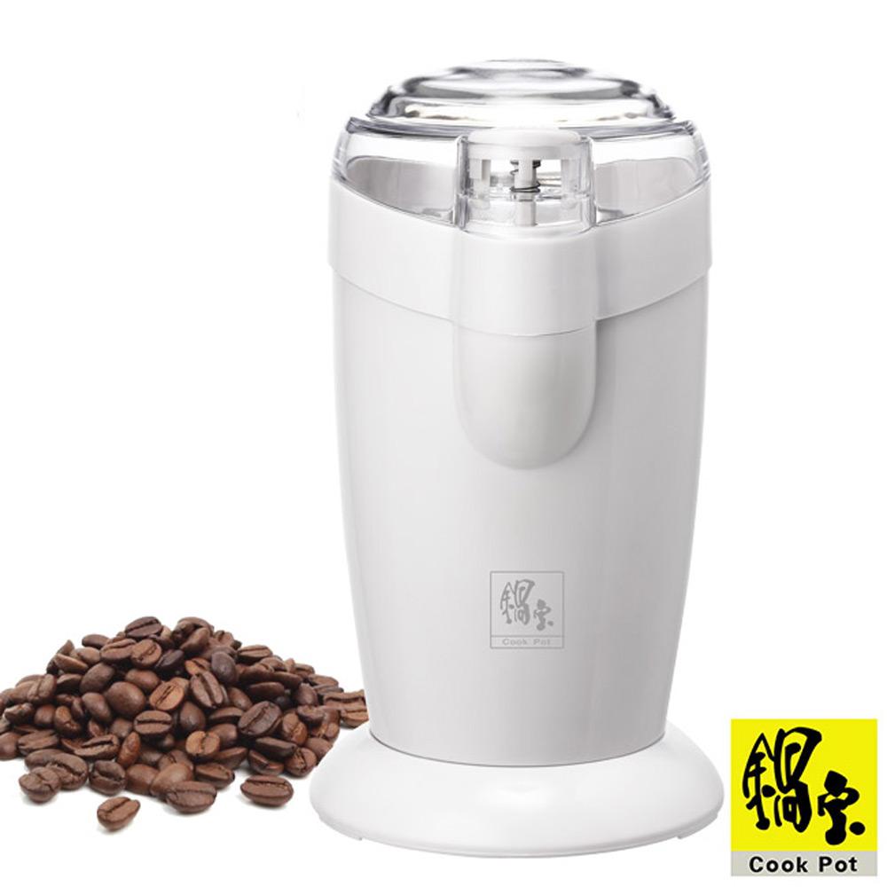鍋寶 電動咖啡豆磨豆機(AC-280-D)不鏽鋼研磨槽