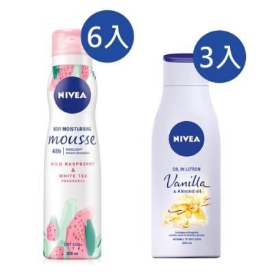 妮維雅身體保濕芳香9入(身體保濕慕斯6入+植物精華油身體乳3入)任選