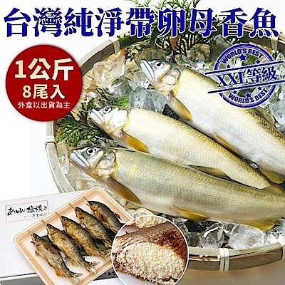 【海陸管家】特選宜蘭帶卵母香魚2盒(每盒8尾/共約1kg)