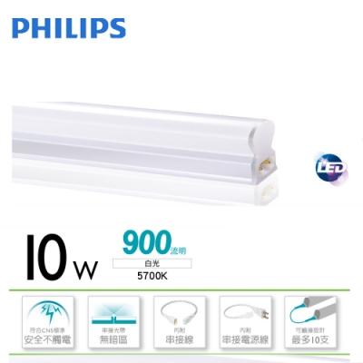 【飛利浦 PHILIPS】晶鑽 LED 支架燈 10W-2尺