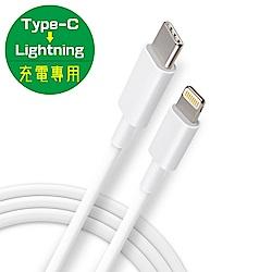 USB Type-C 轉 Apple Lightning 8pin 充電專用線-1M