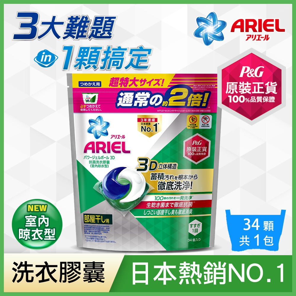日本No.1 Ariel日本進口三合一3D洗衣膠囊/洗衣球 34顆袋裝(室內晾乾型)