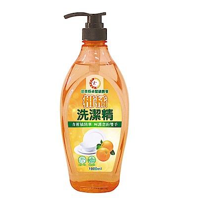 卓蘭農會 柑橘洗潔精1000mlx15瓶特價!