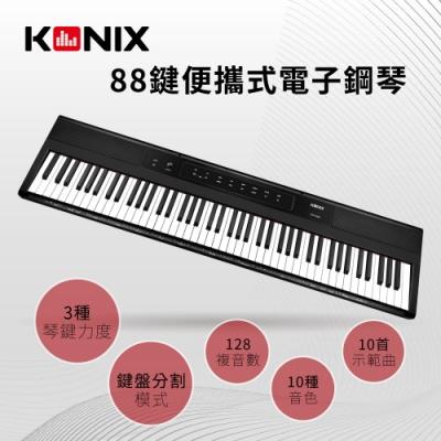 【KONIX】 88鍵便攜式電子鋼琴 專業款 (最大複音數128 力度鍵盤 攜帶式數位電鋼琴)