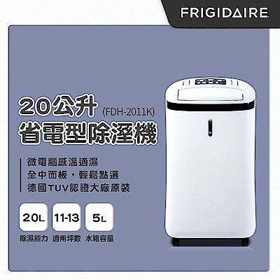 美國Frigidaire富及第 20L省電型除溼機 微電腦感溫適濕