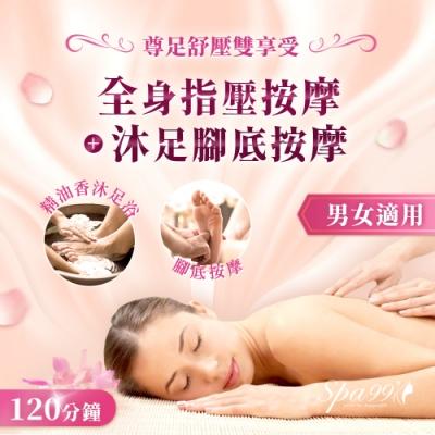 (台北) 男女適用!尊足舒壓雙享受*全身指壓按摩+沐足腳底按摩,120分鐘(尊足足體養生會館)