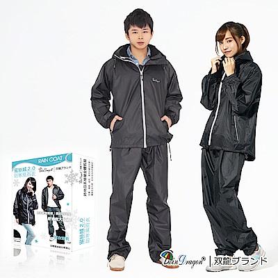 【雙龍牌】新一代蜜絲絨防寒風雨衣機能套裝風衣(防水外套+雨褲)