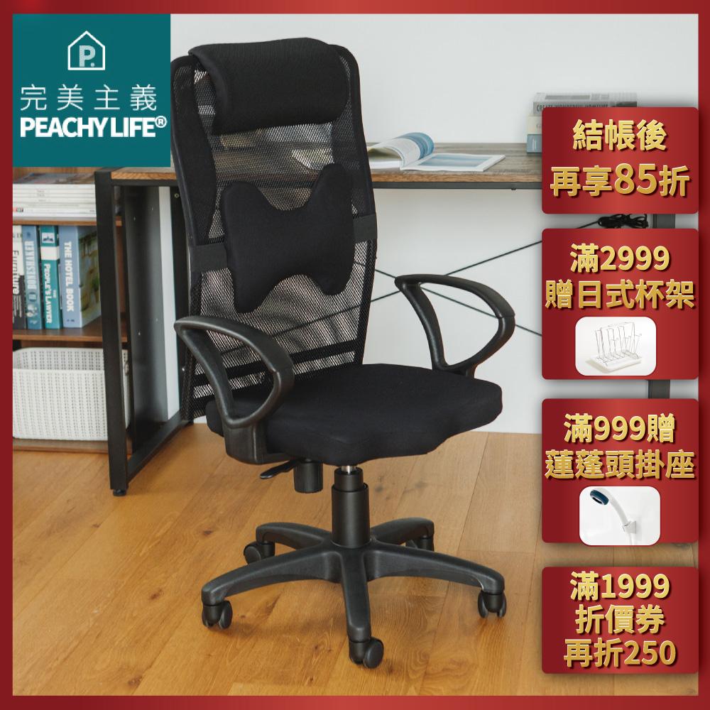 完美主義 厚座高靠背附靠枕舒適包覆電腦椅/辦公椅/主管椅(4色)