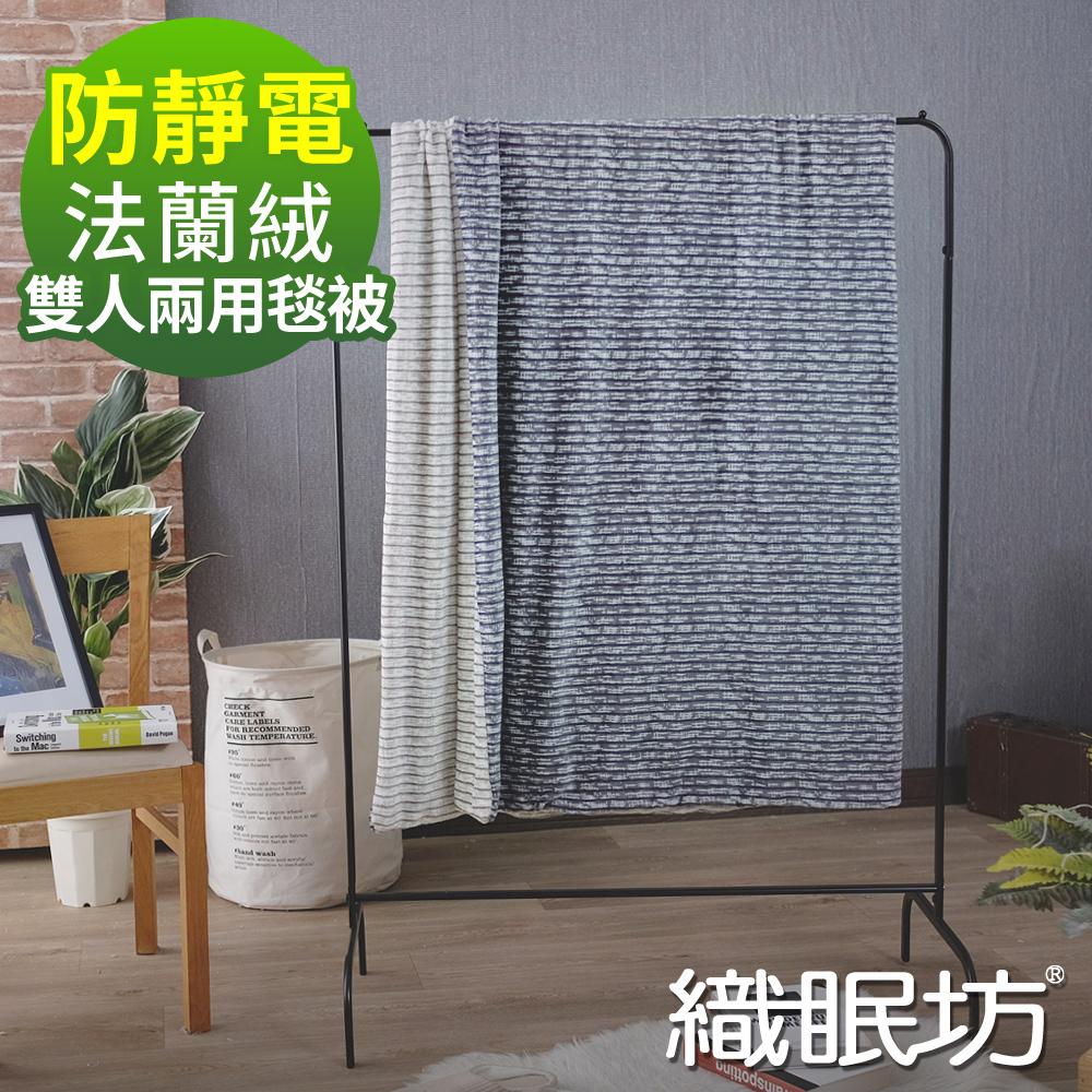 織眠坊 工業風法蘭絨雙人兩用毯被6x7尺-芬蘭國度