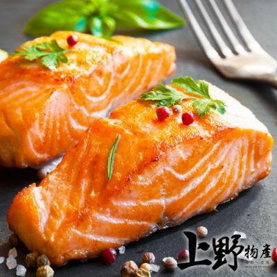 【上野物產】嚴選頂級智利鮭魚菲力(200-250g±10%/包)x3包