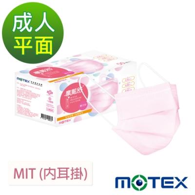 [限搶]摩戴舒 醫用口罩(未滅菌) 平面成人口罩(50片裸裝/盒) (MIT內耳掛)