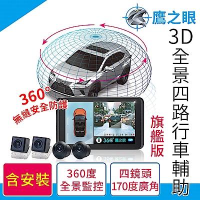 含安裝【鷹之眼】3D全景旗艦版行車記錄器(送-32G隨身碟+收納盒+面紙架+鹿皮巾)