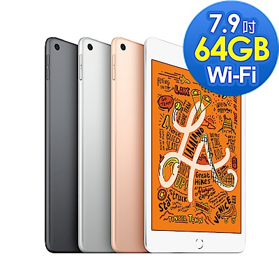 Apple iPad mini 5 7.9吋 Wi-Fi 64G