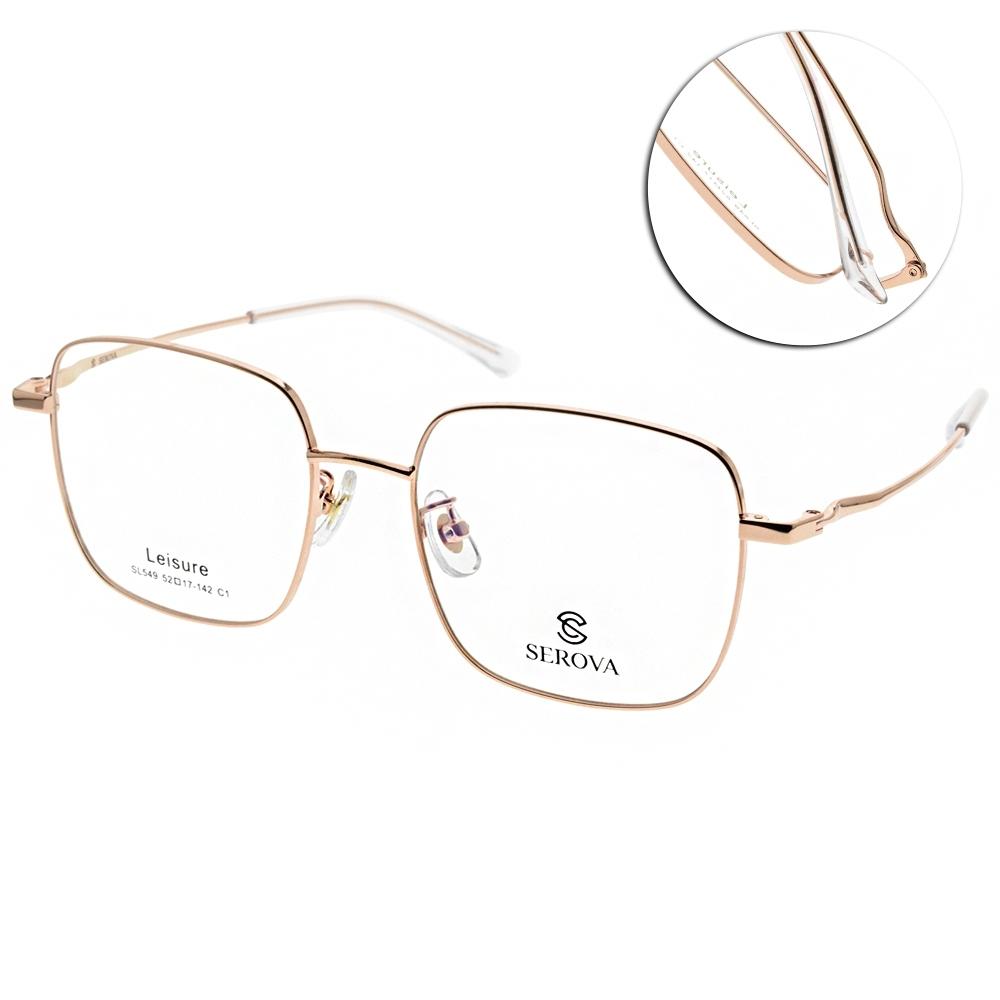 SEROVA眼鏡 個性大方框款/金 #  SL549 C1