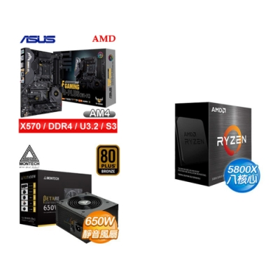 (U+MB+P) AMD R7 5800X(無風扇)+華碩 TUF GAMING X570-PLUS(WI-FI)主機板+MONTECH BETA 650W 銅牌 電源供應器