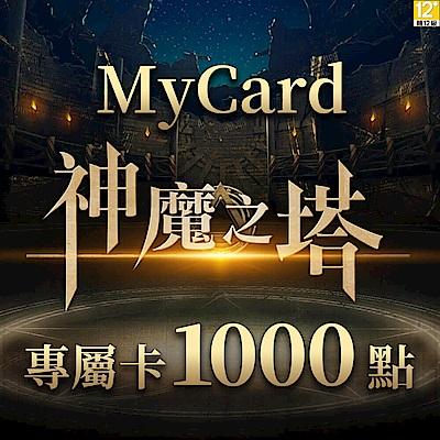 MyCard神魔之塔專屬卡1000點