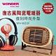 WONDER旺德 復古風陶瓷電暖器 WH-W20F product thumbnail 1