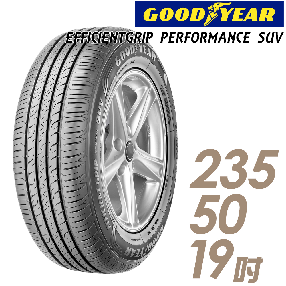 【GOODYEAR 固特異】EPS-235/50/19吋_舒適休旅輪胎(EPS)