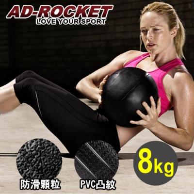 【AD-ROCKET】頂級多功能重量藥球(8kg)