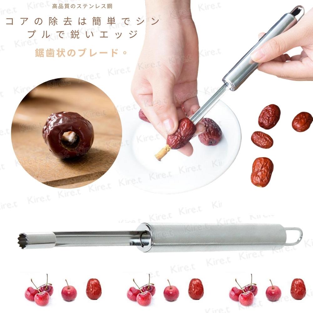水果去核器 不鏽鋼去籽神器 紅棗櫻桃專用 贈多用途矽膠清潔刷 Kiret(快)