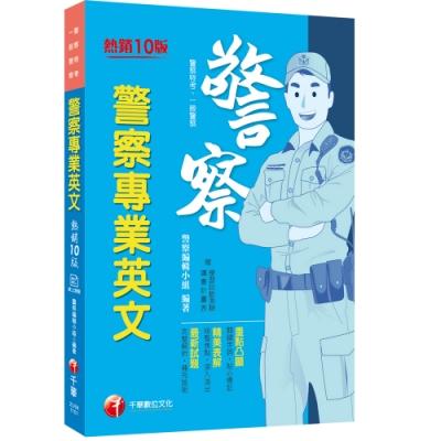 2021警察專業英文:關鍵字詞貼心標記〔一般警察/警察特考〕(十版)