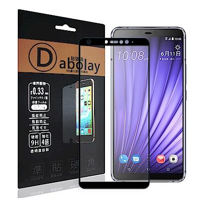 全膠貼合 HTC U19e 滿版疏水疏油9H鋼化頂級玻璃膜(黑)