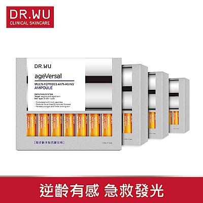 DR.WU超逆齡多肽抗皺安瓶1.5ML*7PCS X4組(28入)